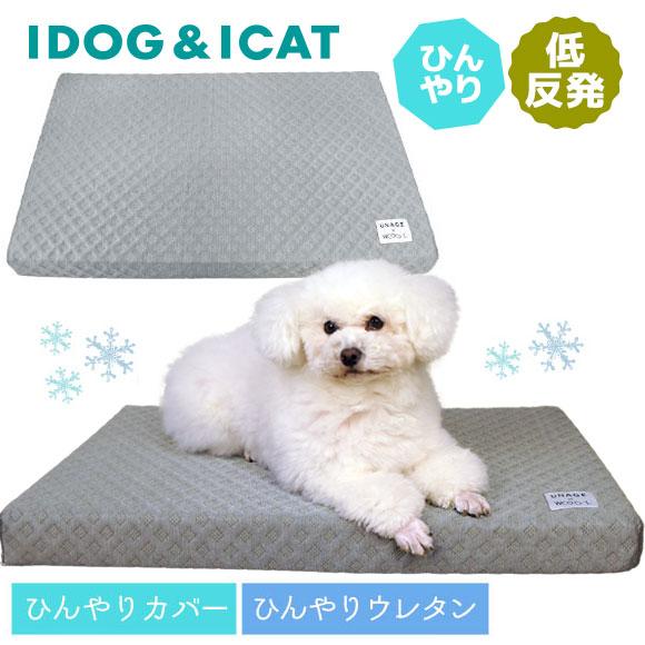 犬 猫 ペット ベッド IDOG&ICAT unage WCOOL低反発マット 介護用