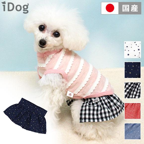スカート フリル 犬 服 iDog ギャザースカート アイドッグ 犬の服 犬服