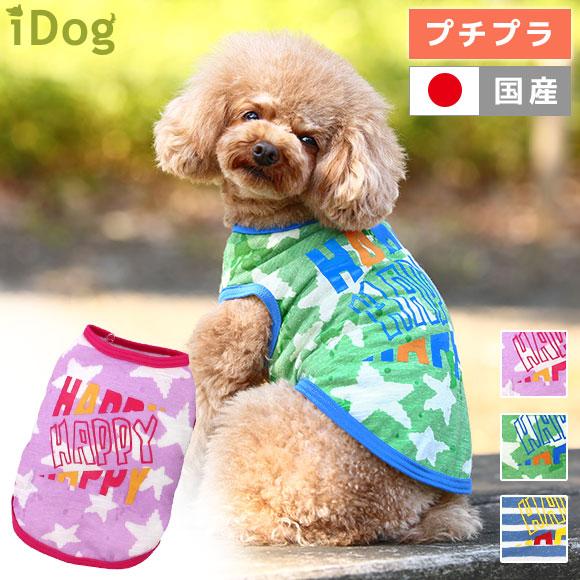 犬 服 iDog 犬の服 犬服