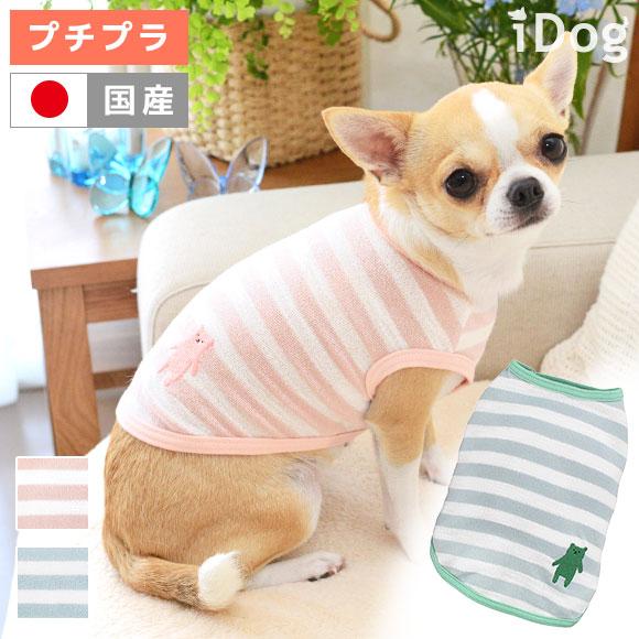 犬 服 iDog  くまさんのレース風ボーダータンク 犬の服 犬服