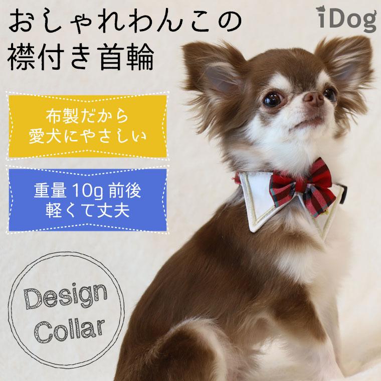 犬 首輪 リード iDog 犬用デザインカラー 制服 アイドッグ 犬の首輪 犬のリード