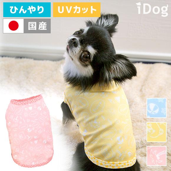 ひんやり 犬 服 iDog COOL ME 夏のクマさんタンク 犬の服 犬服