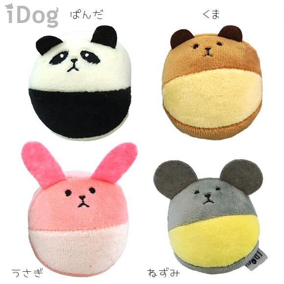 犬 おもちゃ iDog アニマルボール 鈴入り  アイドッグ 布製 ぬいぐるみ 犬のおもちゃ