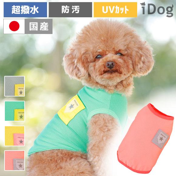 犬 服 iDog SHIELD COAT ポケット付メッシュタンク 撥水 防汚 アイドッグ 犬の服 犬服
