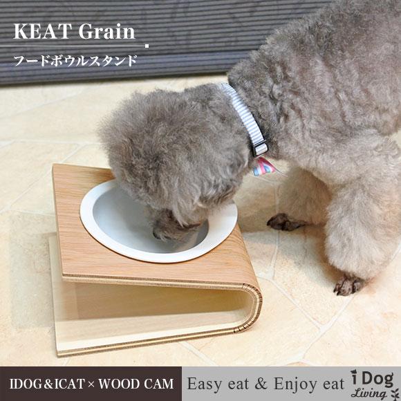 犬 猫 食器台 フードボウルスタンド 食器スタンド