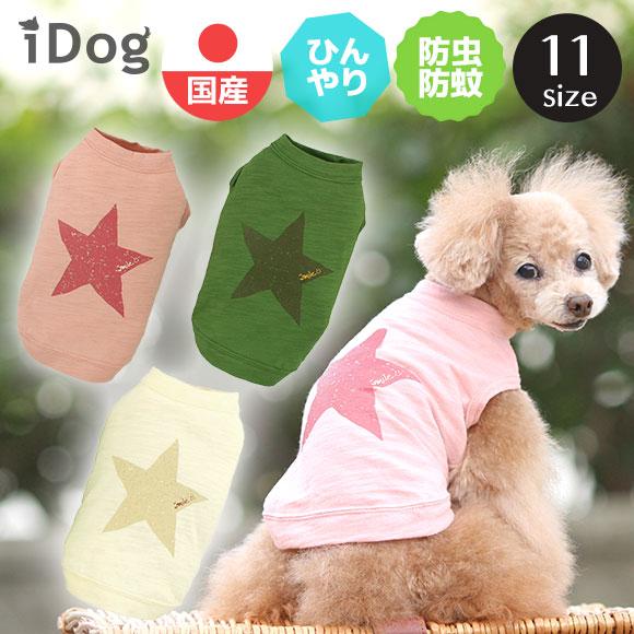 快適 犬 服 iDog MOSCAPE+COOL25 スタープリントタンク 防蚊 25℃キープ 蚊対策 虫除け 避暑 犬の服 犬服