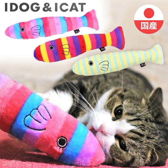 犬 猫 ペット iToy カラフルさかな キャットニップ入り アイドッグ おもちゃ 国産 布製 猫のおもちゃ