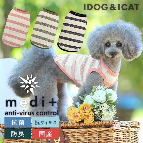 犬 服 iDog medi+抗菌ボーダータンク アイドッグ 犬の服 犬服