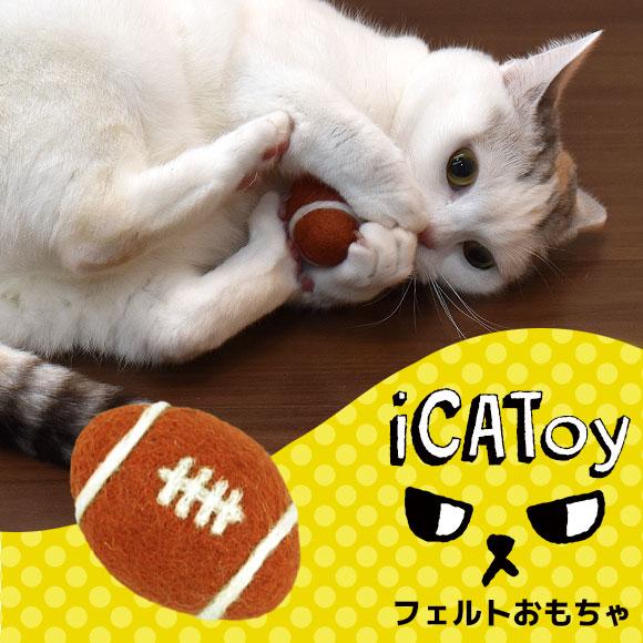 猫 おもちゃ iCaTOY コロコロフェルトTOY ラグビーボール ねずみ ボール 猫のおもちゃ