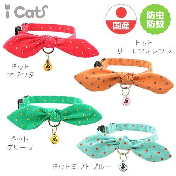 猫 首輪 iCat moscape キティカラー 結びリボン 防虫  猫の首輪 猫首輪 安全首輪