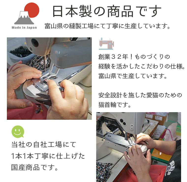 日本製保証