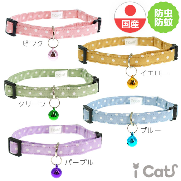 猫 首輪 iCat moscape カジュアルカラー ドット 防虫 猫の首輪 猫首輪 安全首輪