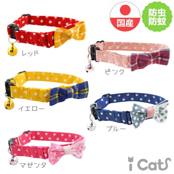 猫 首輪 iCat moscape キティカラー ドット×ミニリボン 防虫 猫の首輪 猫首輪 安全首輪