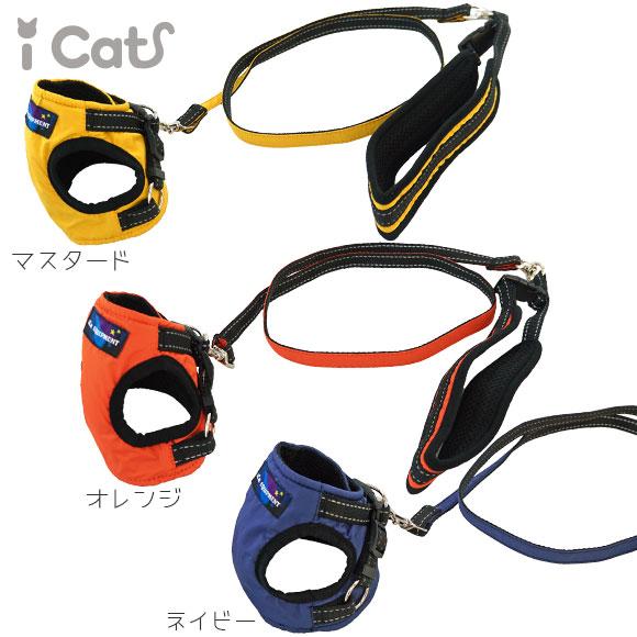 猫 胴輪 リード ハーネス iCat 猫用コンフォートハーネス リード付き ICAT EQUIPMENT アイキャット 猫のハーネス ベスト