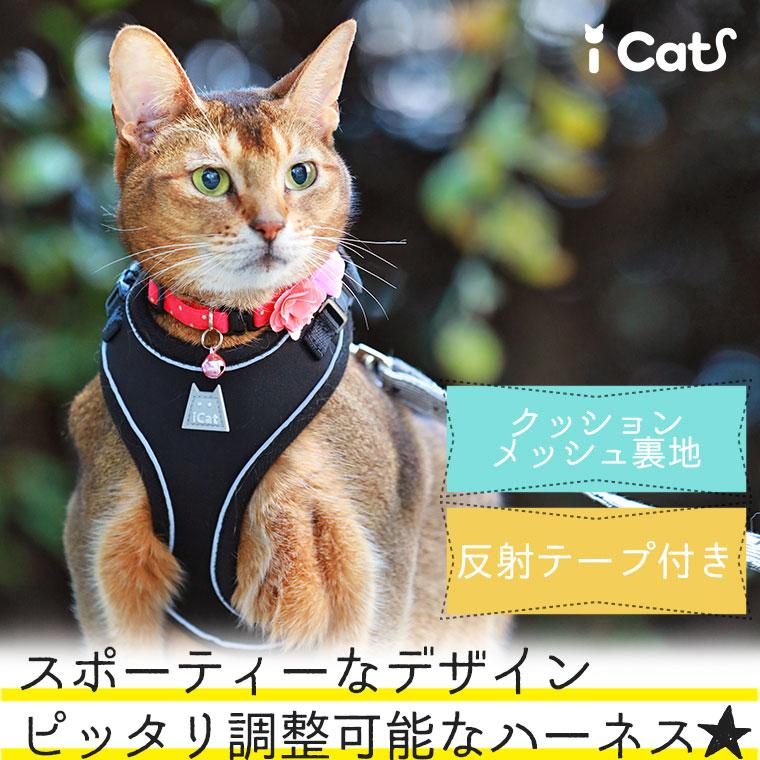 猫 胴輪 リード ハーネス iCat ソフトキャットハーネス単品 アイキャット 猫のハーネス ベスト
