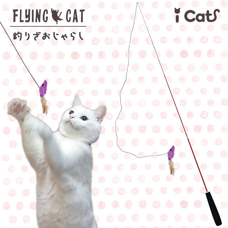 猫 おもちゃ iCat FLYING CAT 釣りざお猫じゃらし カラカラ音ねずみ ねこじゃらし 猫のおもちゃ