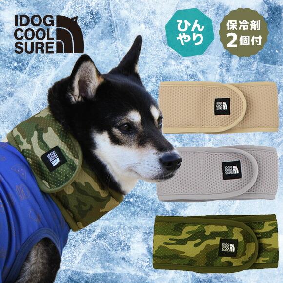 IDOG COOL SURE ネッククーラー 固くならない保冷剤付き 猛暑 暑さ対策 ひんやり 携帯用 涼しい