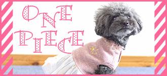 【楽天市場】iDog(アイドッグ)の犬服>お洋服タイプで犬の服を探す> ワンピース ドレス フリル かわいい女の子用のドッグウェア:犬の服のiDog