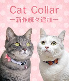 【楽天市場】iCat(猫グッズ・猫用品)> 猫用首輪・ハーネス:犬の服のiDog