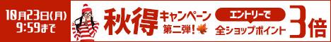 【楽天市場】秋得キャンペーン第二弾! 全ショップポイント3倍