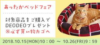 【楽天市場】キャンペーン> あったかベッドフェア:iCat【猫首輪&猫グッズ】t