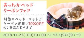 【楽天市場】キャンペーン> あったかベッドクーポンフェア:犬の服のiDog