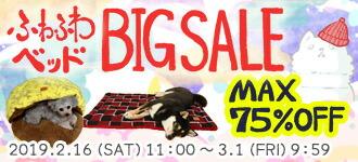 【楽天市場】キャンペーン> ふわふわベッドBIG SALE:犬の服のiDog