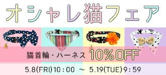 【楽天市場】キャンペーン> オシャレ猫フェア:iCat【猫首輪&猫グッズ】