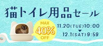 【楽天市場】キャンペーン> にゃんこのトイレ用品セール:iCat【猫首輪&猫グッズ】