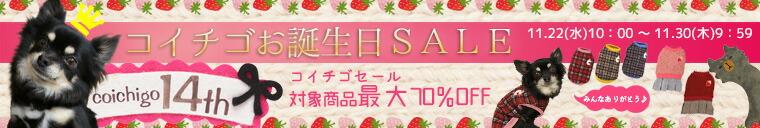【楽天市場】キャンペーン>コイチゴお誕生日SALE:犬の服のiDog