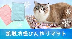 【楽天市場】ブランケット マット ラグマット:iCat【猫首輪&猫グッズ】