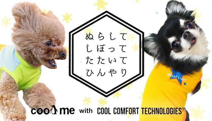 【楽天市場】iDog(アイドッグ)の犬服> cool me 【クールミー】ひんやりドッグウェア:犬の服のiDog