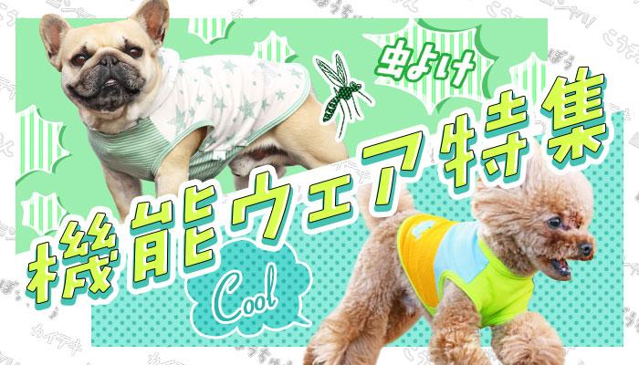 機能ウェア特集|犬の服のiDog&iCat