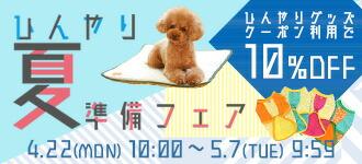 【楽天市場】キャンペーン> ひんやり夏準備フェア:犬の服のiDog