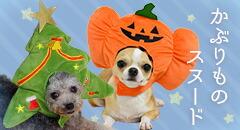 【楽天市場】iDog(アイドッグ)の犬服> 愛犬用のかぶりものスヌード:犬の服のiDog