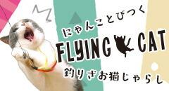 釣りざお猫じゃらし/FLYING CAT