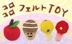 【楽天市場】コロコロフェルトTOY