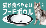 【楽天市場】フードボウル フードボール-餌入れ 水飲み 器 給水器:iCat【猫首輪&猫グッズ】