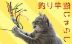 FLYING CAT 釣りざお猫じゃらし