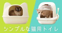 【楽天市場】iCat(猫グッズ・猫用品)> トイレ用品・猫砂(紙・ひのき・おから・流せる):犬の服のiDog