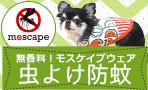 虫よけ防蚊モスケイプ犬服