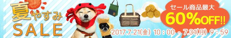 【楽天市場】キャンペーン>夏休みセール:犬の服のiDog