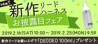 【楽天市場】キャンペーン> 新作リードハーネスお披露目フェア:犬の服のiDog
