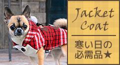 【楽天市場】iDog(アイドッグ)の犬服> お洋服タイプで犬の服を探す> ジャケット コート ダウン アウター アノラック 冬用ウェア:犬の服のiDog