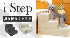 【楽天市場】iDog Living(愛犬の国産インテリア)> シニア用の階段 iStep ステップ:犬の服のiDog