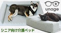 【楽天市場】ペット(犬 猫)ハウス・ベッド> unage アンエイジ-低反発 高反発 介護ベッド シニアマット:犬の服のiDog