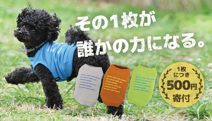 【楽天市場】キャンペーン> 今、iDogができること:犬の服のiDog