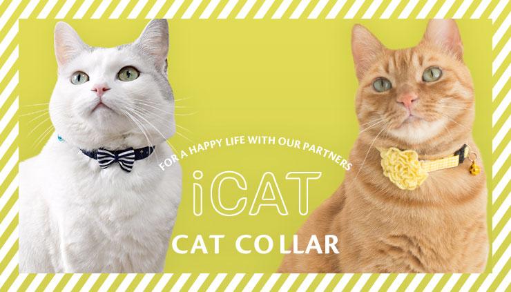 猫首輪|猫の首輪のiCat