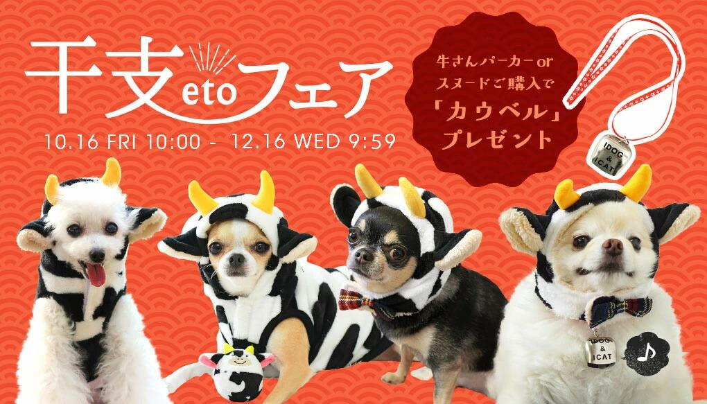 【楽天市場】キャンペーン> 干支フェア:犬の服のiDog