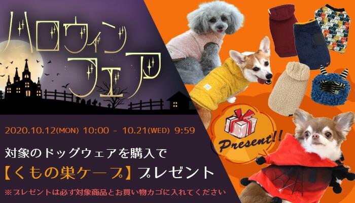 【楽天市場】キャンペーン> ハロウィンフェア:犬の服のiDog
